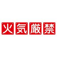 構内標識 火気厳禁 4枚1組 サイズ:(大) 900mm角×0.6mm (134105)