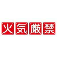 構内標識 火気厳禁 4枚1組 サイズ:(中) 600mm角×0.6mm (134205)