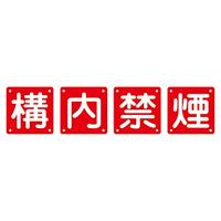 構内標識 構内禁煙 4枚1組 サイズ:(中) 600mm角×0.6mm (134206)