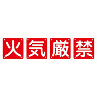 構内標識 火気厳禁 4枚1組 サイズ:(小) 450mm角×0.5mm (134305)