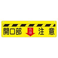 構内標識 300×1200 表記:開口部注意 (135140)