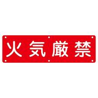 構内標識 300×1200 表記:火気厳禁 (135150)