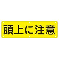 構内標識 300×1200 表記:頭上に注意 (135160)