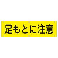 構内標識 300×1200 表記:足もとに注意 (135170)