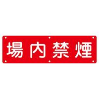 構内標識 300×1200 表記:場内禁煙 (135180)