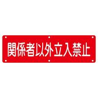 構内標識 300×1200 表記:関係者以外立入禁止 (135200)