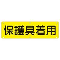 構内標識 300×1200 表記:保護具着用 (135220)