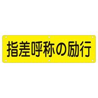 構内標識 300×1200 表記:指差呼称の励行 (135230)