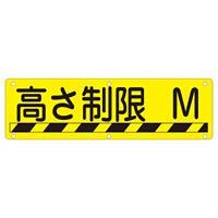 構内標識 300×1200 表記:高さ制限 (135240)