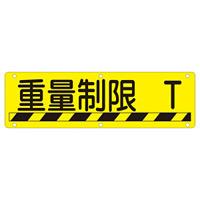 構内標識 300×1200 表記:重量制限 (135270)