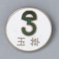 バッジ 20mm丸 表記:玉掛 (138206)