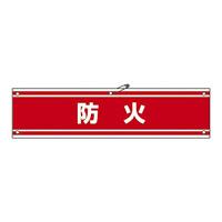 腕章 防火 (軟質エンビ) (139144)