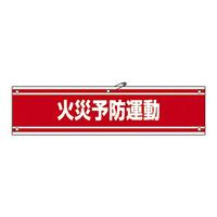 腕章 火災予防運動 (軟質エンビ) (139145)