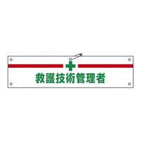 腕章 救護技術管理者 (軟質エンビ) (139148)