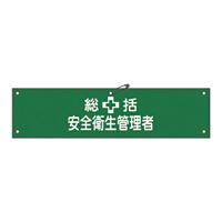 腕章 統括 安全衛生管理者 材質:布捺染 (ビニールカバー付) (139202)