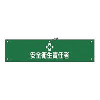腕章 安全衛生責任者 材質:布捺染 (ビニールカバー付) (139204)