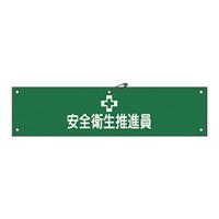 腕章 安全衛生推進員 材質:布捺染 (ビニールカバー付) (139205)