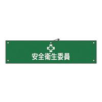 腕章 安全衛生委員 材質:布捺染 (ビニールカバー付) (139206)