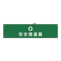 腕章 安全推進員 材質:布捺染 (ビニールカバー付) (139211)
