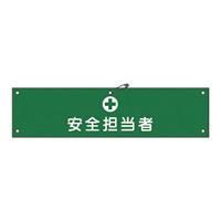 腕章 安全担当者 材質:布捺染 (ビニールカバー付) (139213)