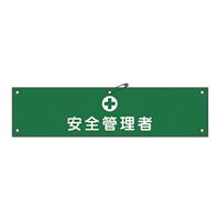 腕章 安全管理者 材質:布捺染 (ビニールカバー付) (139214)