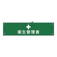 腕章 衛生管理者 材質:布捺染 (ビニールカバー付) (139215)