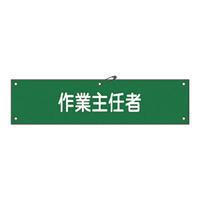 腕章 作業主任者 材質:布捺染 (ビニールカバー付) (139216)