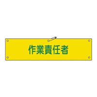 腕章 作業責任者 材質:布捺染 (ビニールカバー付) (139221)