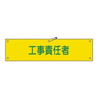 腕章 工事責任者 材質:布捺染 (ビニールカバー付) (139223)