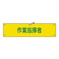 腕章 作業指揮者 材質:布捺染 (ビニールカバー付) (139224)