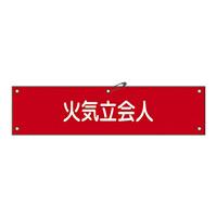 腕章 火気立会人 材質:布捺染 (ビニールカバー付) (139227)