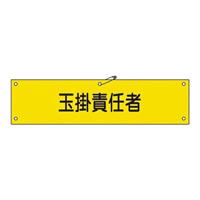 腕章 玉掛責任者 材質:布捺染 (ビニールカバー付) (139228)