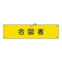 腕章 合図者 材質:布捺染 (ビニールカバー付) (139229)