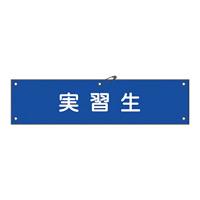 腕章 実習生 材質:布捺染 (ビニールカバー付) (139232)