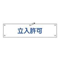腕章 立入許可 材質:布捺染 (ビニールカバー付) (139233)