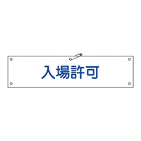 腕章 入場許可 材質:布捺染 (ビニールカバー付) (139234)