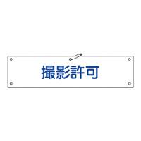腕章 撮影許可 材質:布捺染 (ビニールカバー付) (139235)