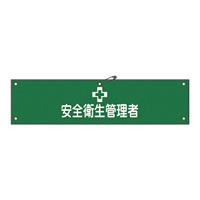 腕章 安全衛生管理者 材質:布捺染 (ビニールカバー付) (139236)
