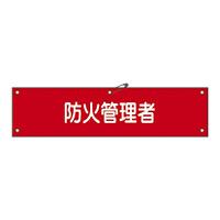 腕章 防火管理者 材質:布捺染 (ビニールカバー付) (139237)