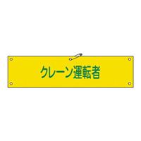 腕章 クレーン運転者 材質:布捺染 (ビニールカバー付) (139238)