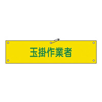 腕章 玉掛作業者 材質:布捺染 (ビニールカバー付) (139239)