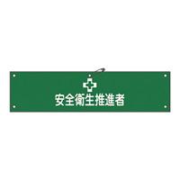腕章 安全衛生推進者 材質:布捺染 (ビニールカバー付) (139241)