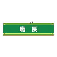腕章 職長 材質:布捺染 (ビニールカバー付) (139242)