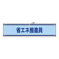 腕章 省エネ推進員 材質:布捺染 (ビニールカバー付) (139243)