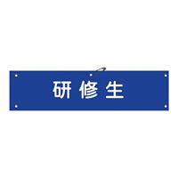 腕章 研修生 材質:布捺染 (ビニールカバー付) (139250)