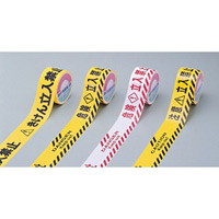 立入禁止テープ 60mm幅×50m 表記:危険立入禁止 黄色地 (147005)
