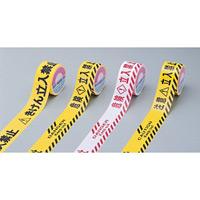 立入禁止テープ 60mm幅×50m 表記:注意立入禁止 (147007)