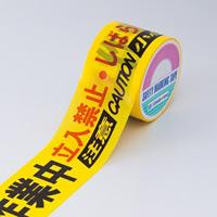 バリケードテープ (非粘着) 75mm幅×50m×0.05mm 作業中 (4ヶ国語表示) (147017)
