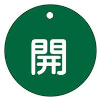 バルブ開閉札 50mm丸 両面印刷 表記:緑開 (151012)