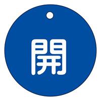 バルブ開閉札 50mm丸 両面印刷 表記:青開 (151013)